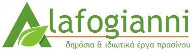 ALAFOGIANNI.GR